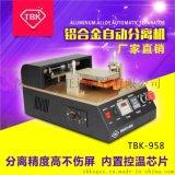 TBK自动铝合金分离机