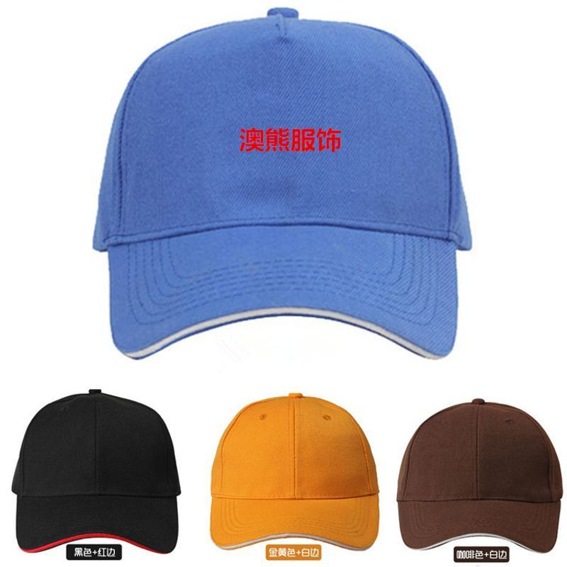 定做純色韓版男女鴨舌帽棒球帽工作帽廣告帽空白可加企業店標LOGO