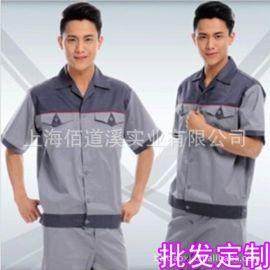 供应夏季工作服男款工服男式夏装劳保服汽修厂服定做