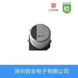 贴片电解电容RVT220UF6.3V6.3*7.7
