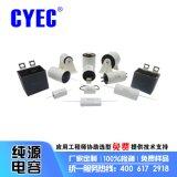 隔直耦合 高频滤波电容器CSG 10uF/