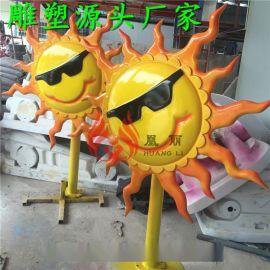 玻璃鋼雕塑 卡通太陽花植物雕塑定制廠家 景觀雕塑