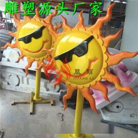 玻璃钢雕塑 卡通太阳花植物雕塑定制厂家 景观雕塑
