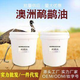 鴯鶓油鴕鳥油 損傷修復 通經活絡 強力滲透關節疼痛 鴯鶓油OEM