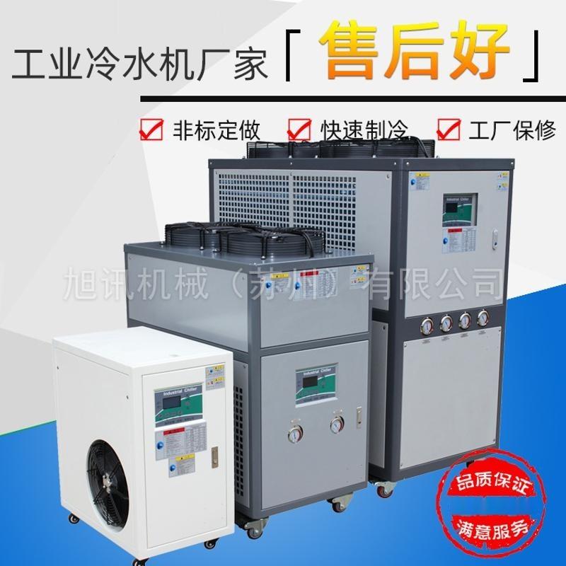 江陰10P風冷冷水機工業食品製冷機冰水機組