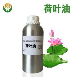 供应天然植物精油 荷叶油含荷叶碱 日化香料 荷叶精油 量大优惠