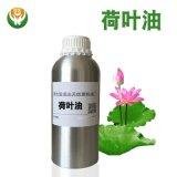 供應天然植物精油 荷葉油含荷葉鹼 日化香料 荷葉精油 量大優惠