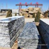 厂家批发浪淘沙石材 幻彩麻石材价格 干挂地铺海浪灰 天然山水石