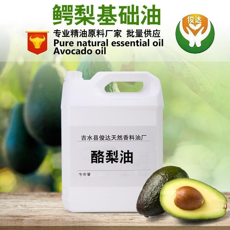 供應天然植物酪梨油 植物鱷梨油 牛油果油 精製鱷梨油 基礎油