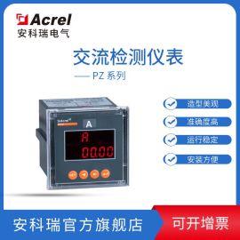 安科瑞单项数显表PZ72-AI/J单相电表带报警功能