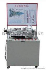 自动变速器实验台(气动)