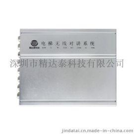 精达泰 JDT-DF11电梯无线对讲系统 DPMR电梯对讲三局分机
