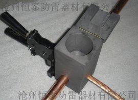 泰乐乐放热焊接模具热熔焊接模具恒泰专业焊接材料