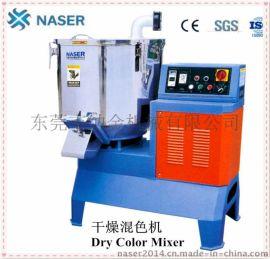 高速干燥塑料混色机/高速干燥塑料混料机/高速干燥塑料混合机