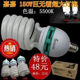 凯丽美超大功率150W5500K专业摄影灯泡E27半螺旋节能灯泡三基色摄影灯器材