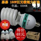 凱麗美超大功率150W5500K專業攝影燈泡E27半螺旋節能燈泡三基色攝影燈器材