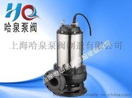 JPWQ65-25-16-3JYWQ无堵塞搅匀排污泵价格 不锈钢污水泵 哈泉不锈钢搅匀污水泵