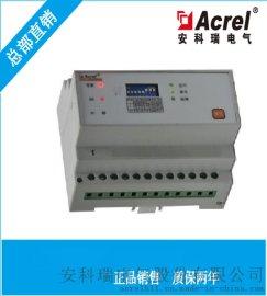 消防电源监控探测器安科瑞 AFPM1-2AV 三相双路电压检测