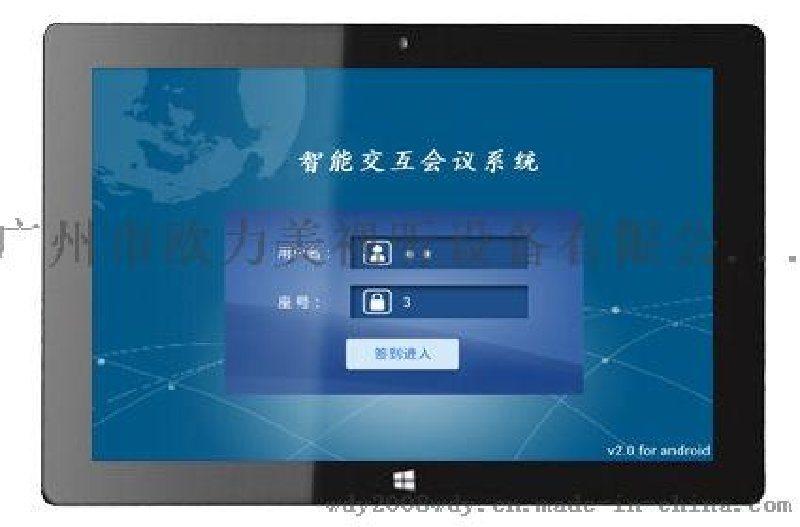 無紙化桌面式平板電腦客戶終端