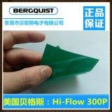 找贝格斯HiFlow300P相变导热材料选择松全电子