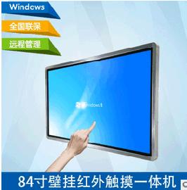 84寸教学一体机 电子白板 教育触控一体机 触摸屏查询一体机供应