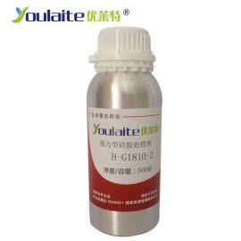 硅胶处理剂 硅胶表面处理剂 硅胶表面底涂剂 强力型处理剂