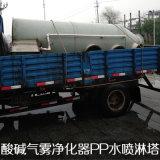 化工厂酸碱性废气烟雾专用净化装置PP喷淋塔脱硫除味