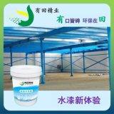 集裝箱專用水性漆由進口樹脂以 水爲稀釋劑無毒無氣味無污染