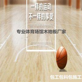 欧氏篮球木地板厂家 西藏实木运动地板直销