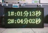 led工厂车间管理计时器显示屏电子看板计时流水线