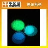 短效、 长效、 塑胶注塑专用夜光粉