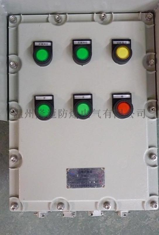 锅炉远程防爆控制箱