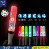 信德萊棒球遙控15色LED閃光棒發光棒定製廠家