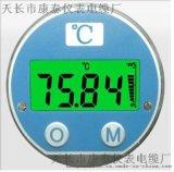 Sx系列二线制变送器LED/LCD数显表