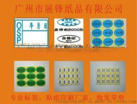 哪余有(汕尾、汕頭、深圳、惠州不乾膠貼紙批發零售價格