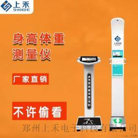 身高体重脂肪测量仪准确上禾SH-900G