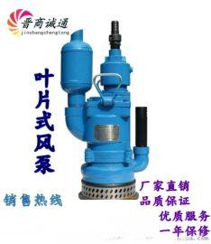 河南叶片式风泵节能涡轮式风泵服务保障