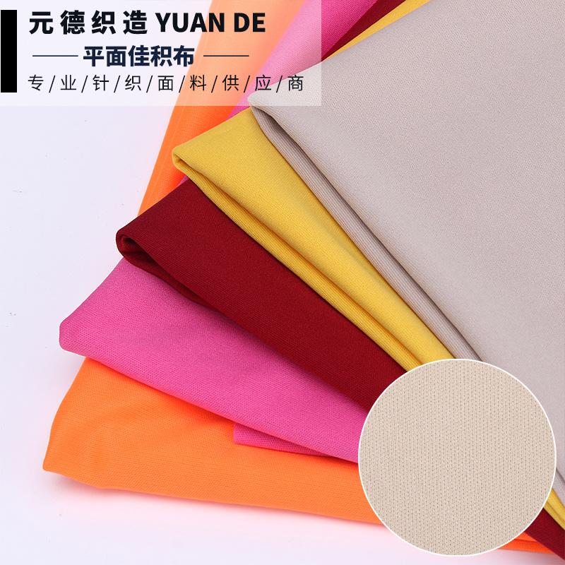 75D針織里布 滌綸平板布運動面料 服裝內襯佳積布