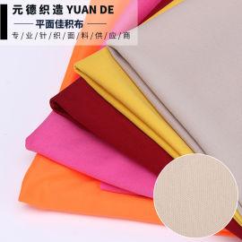 75D针织里布 涤纶平板布运动面料 服装内衬佳积布
