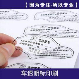 透明贴纸 透明不干胶 不干胶贴纸