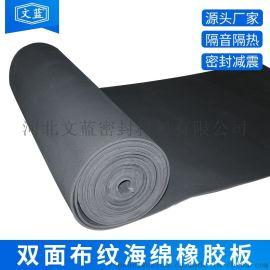 海绵橡胶板减震密封隔热隔音双面布纹发泡橡胶板