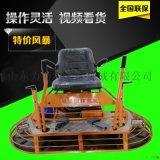 手扶式抹光机 混凝土水泥路面磨光机 座驾式抹光机