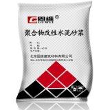 高强聚合物砂浆 聚合物乳液修补砂浆