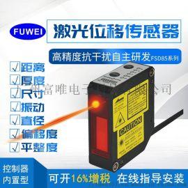 高精度激光测距激光位移传感器FSD-85系列