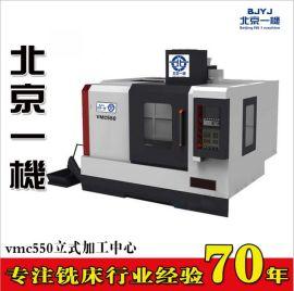 北京**机床厂数控加工中心VMC550价格报价非二手哪个品牌**