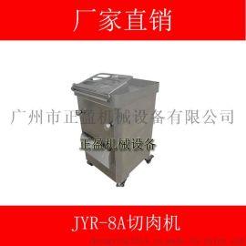 广州厂家供应大型落地式不锈钢切丝切肉机JYR-8A