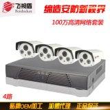 4路100W网络监控套装 高清网络摄像机 家用安防系统设备 厂家直销