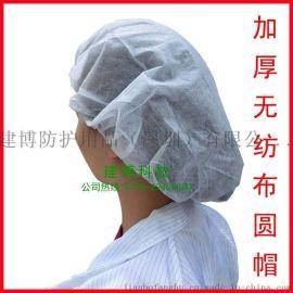 厂家批发 加厚无纺布帽子 无尘车间帽