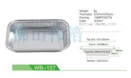 伟箔wb-157铝箔航空无皱餐盒   酒店环保餐盒