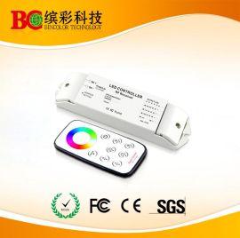 珠海缤彩 T3+R4 12-24V RGB软灯条控制器 色环触摸RGBW控制器